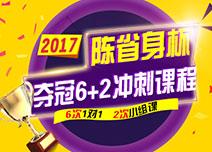 2017陈省身杯夺冠课程