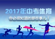 备战2017年中考体育