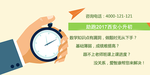 助跑2017西安小升初