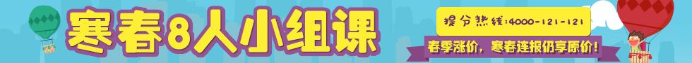 2017南京爱智寒春小组课课程