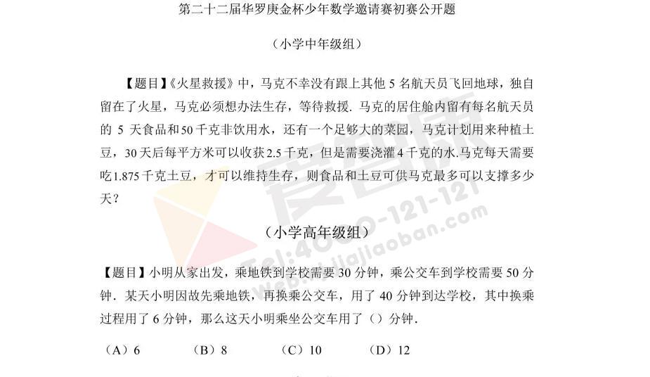 22届华罗庚金杯少年数学邀请赛公开题