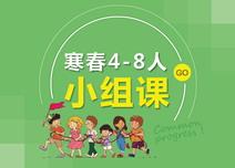 2017寒春4-8人小组课