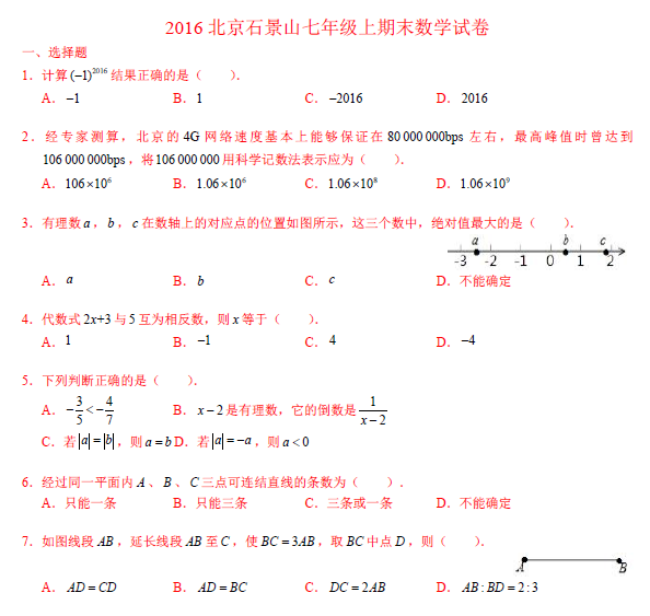 2015-2016北京石景山初一期期上学末v作文数学试题作文烦初中生最近答案比较图片