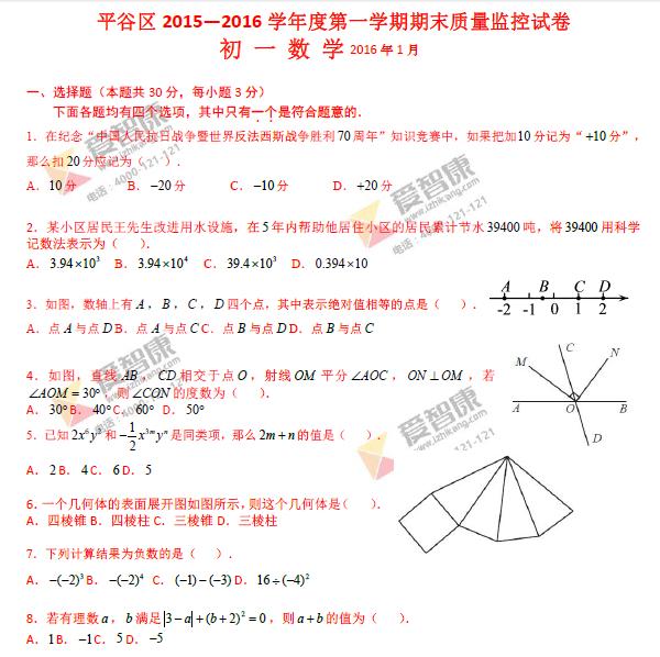 2015-2016平谷北京初一期期上学末v初中初中试数学英语淘宝图片