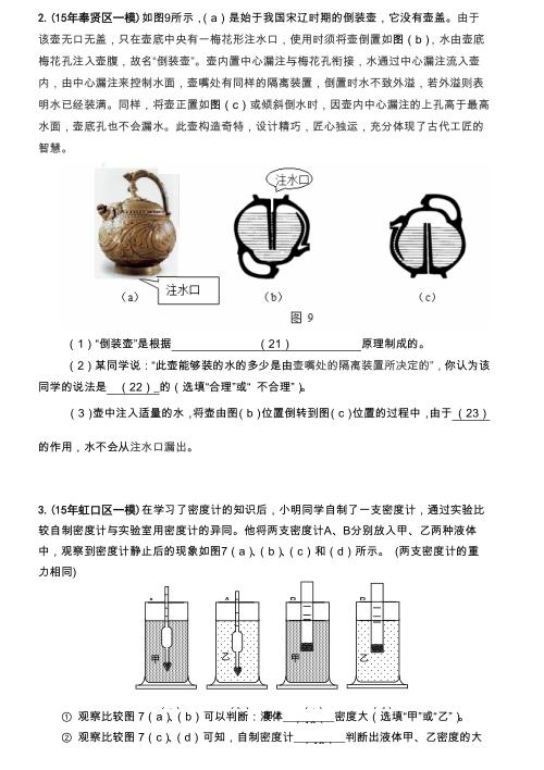 2017上海中考一模物理图表分析考点练习题
