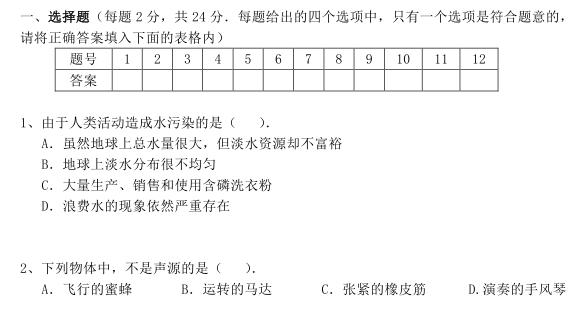 2016年深圳初二上物理期末试题及答案