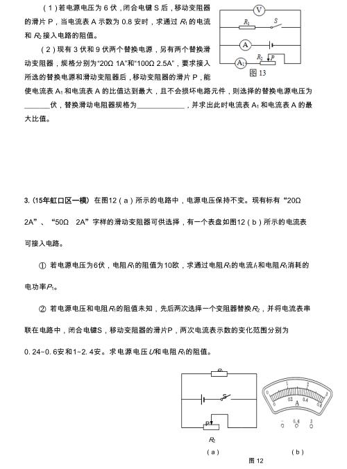 2017上海中考一模物理电路考点计算题练习