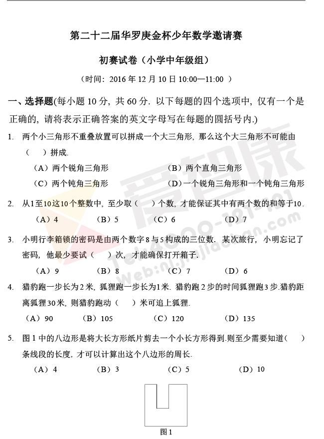 22届华罗庚金杯少年数学邀请赛小中组初赛