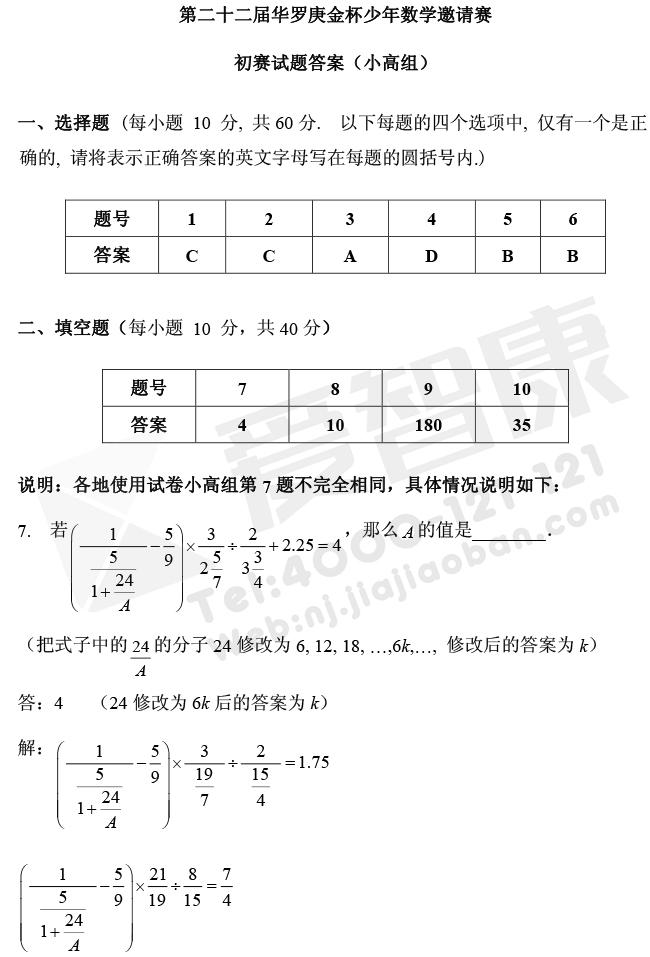 2017年第22届华罗庚金杯少年数学邀请赛小高年级组初赛试题