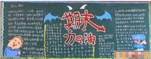 关于期末考试的黑板报图片:期末加黑板报_成都智康1对1