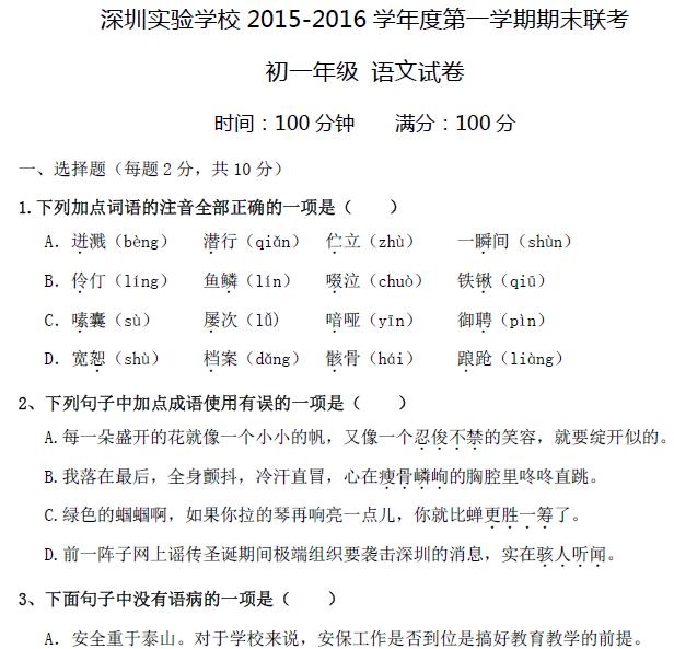 2016年深圳实验学校七语文上期末年级联v语文生物初中显微镜题的图片