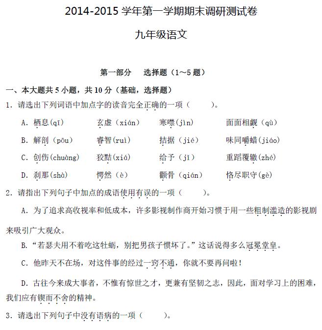 2015年深圳九年级语文第一学期期末调研测试卷及答案