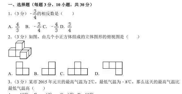 2015-2016学年深圳实验学校初一上期末数学试卷及答案