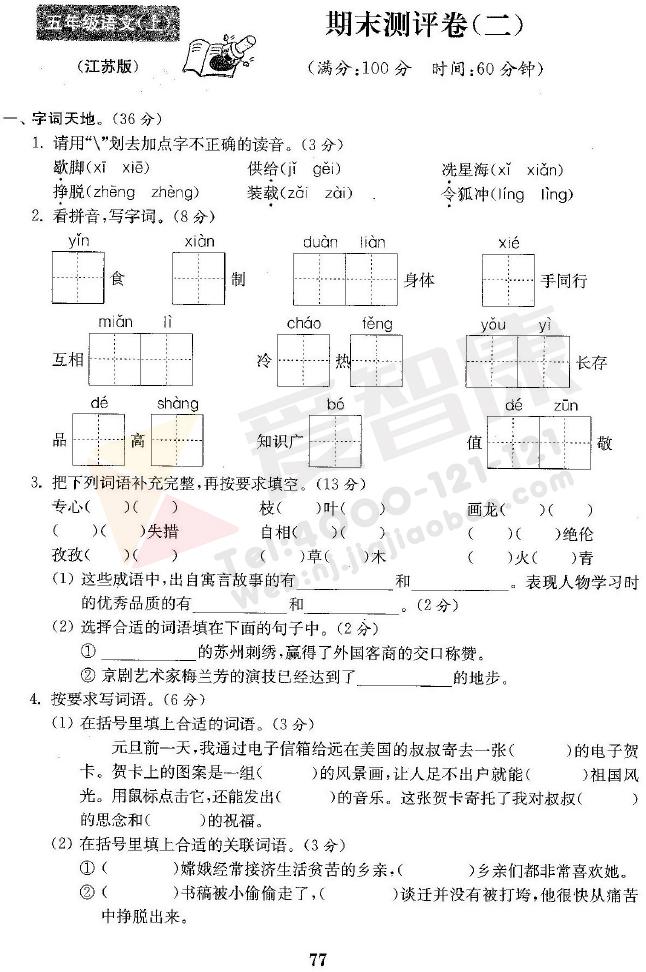 2016-2017苏教版五年级上册语文期末模拟试卷