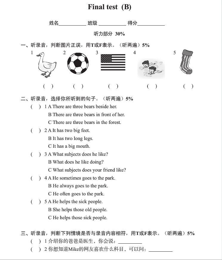 江苏译林版五年级上册英语期末模拟试卷