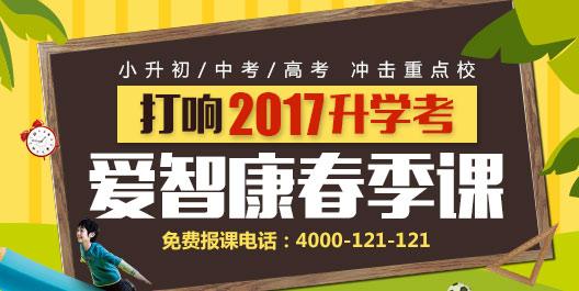 2017天津爱智康春季课程