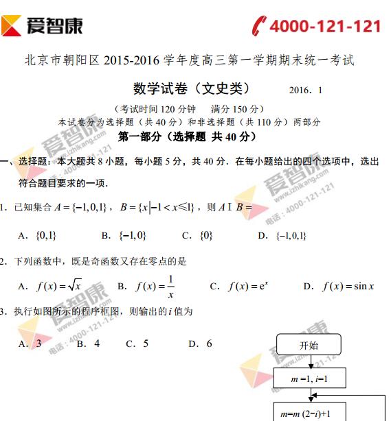 2015-2016学年北京朝阳高三上期末数学文科试卷答案及解析