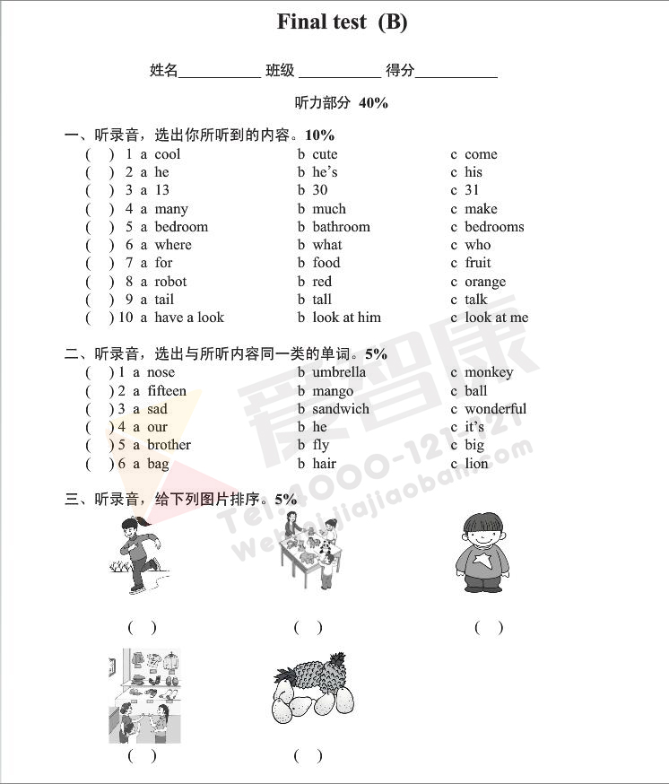 2016-2017江苏译林版四年级上册英语期末试卷