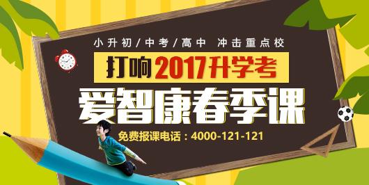 2017南京爱智康春季班课程
