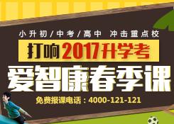 2017南京爱智康春季1对1课程