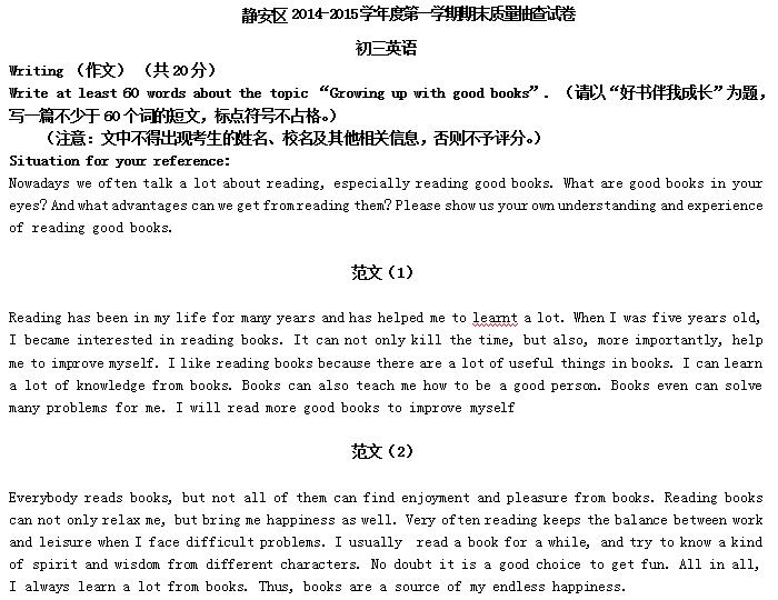 上海一模作文分析初三