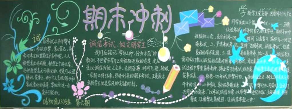 期末v重点总结黑板报重点小学丰台图片