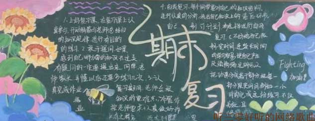 黑板报【相关词_手抄报】  关于期末考试的黑板报 复习冲刺_高考网