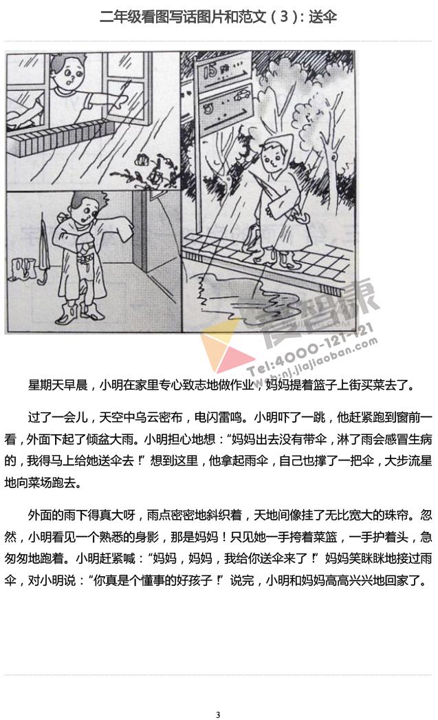 苏教版二年级语文看图写话范文3