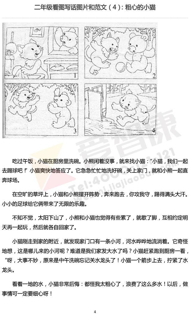 苏教版二年级语文看图写话范文4
