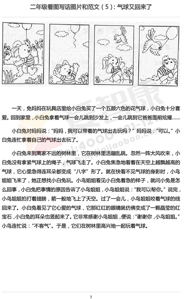 苏教版二年级语文看图写话范文5