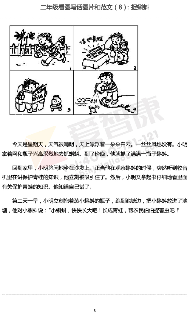 苏教版二年级语文看图写话范文8