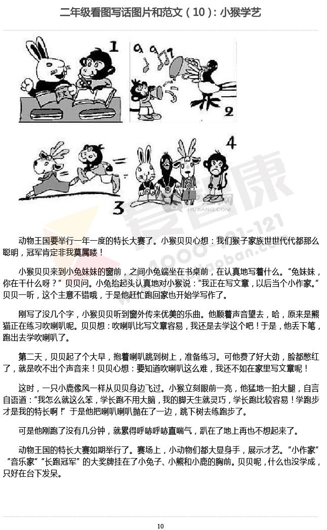 苏教版二年级语文看图写话范文10
