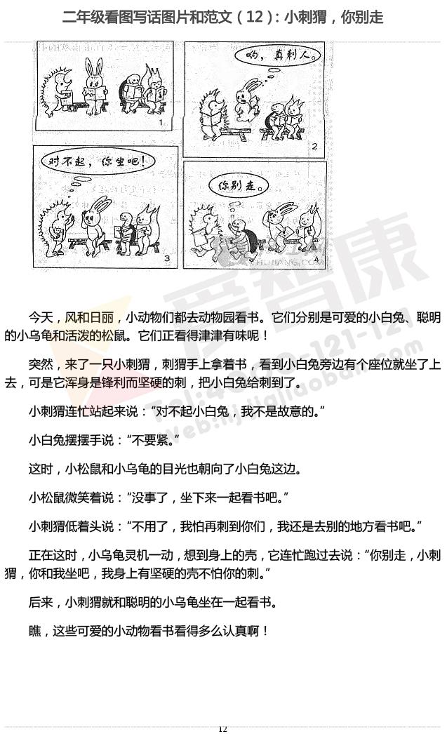 苏教版二年级语文看图写话范文12