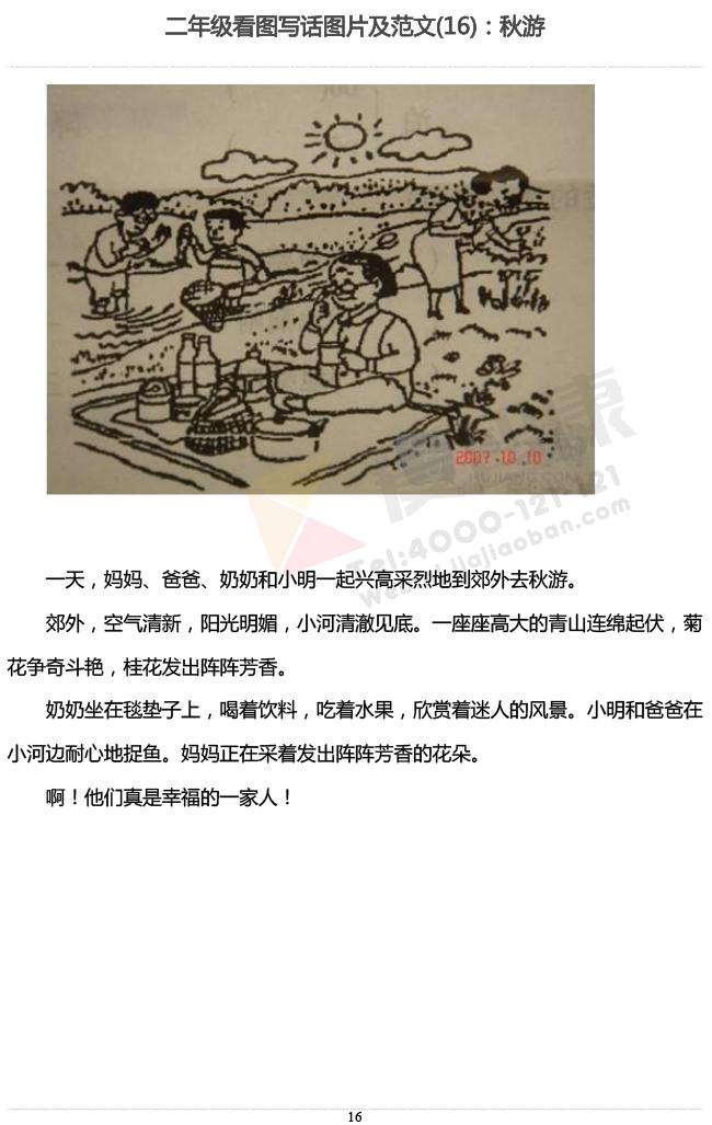 苏教版二年级语文看图写话范文16