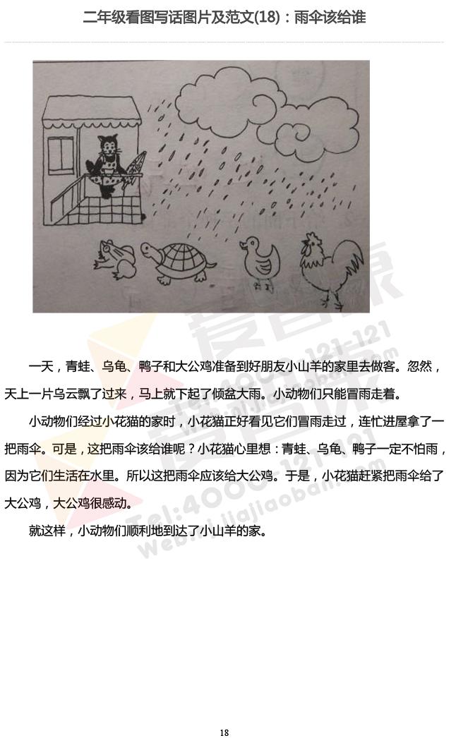 苏教版二年级语文看图写话范文18