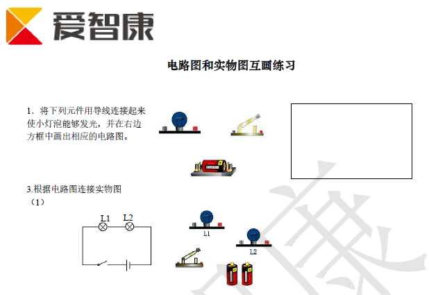 杭州初中科学电路图实物图互画