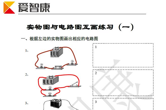 杭州初中科学电路图与实物图互画练习