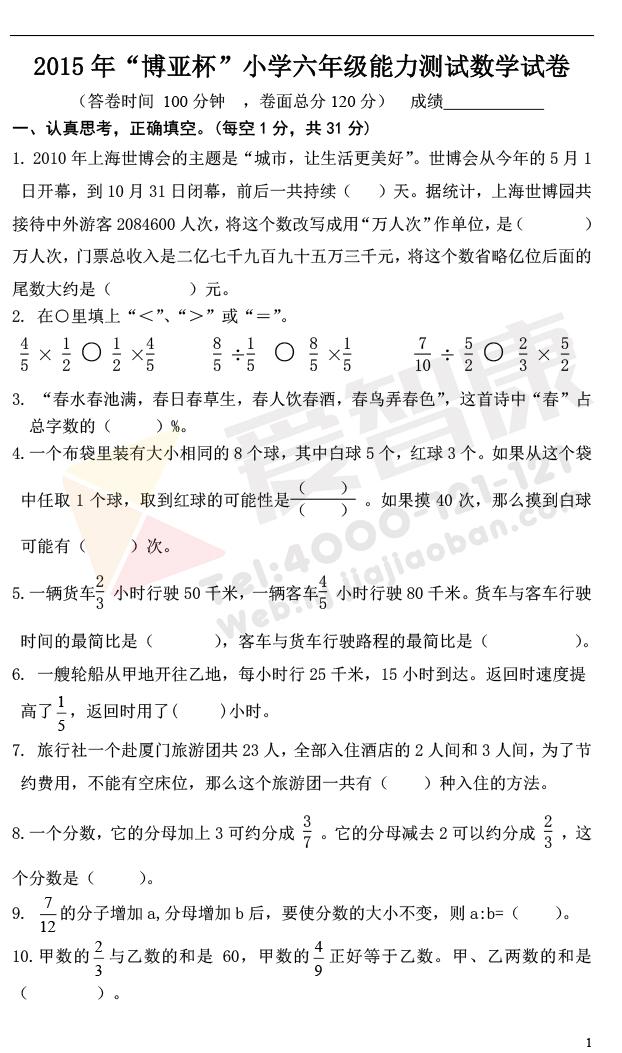 """2017小升初:2015年""""博亚杯""""数学测试卷"""