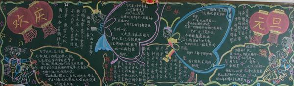 """2017初一元旦黑板报文字素材      1,中国古代称新年第一天为""""元旦"""