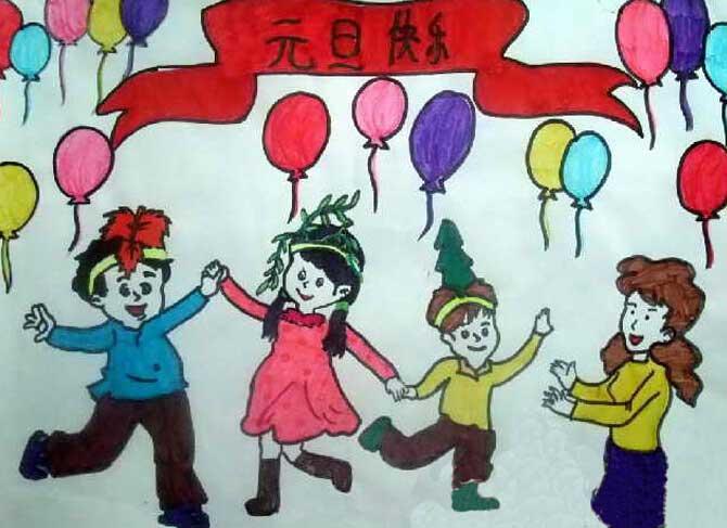2017新年元旦快乐简笔画图片大全
