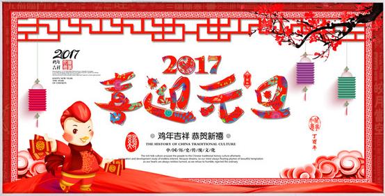 2017元旦快乐图片汇总