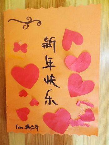 武汉小学生元旦贺卡制作(2)
