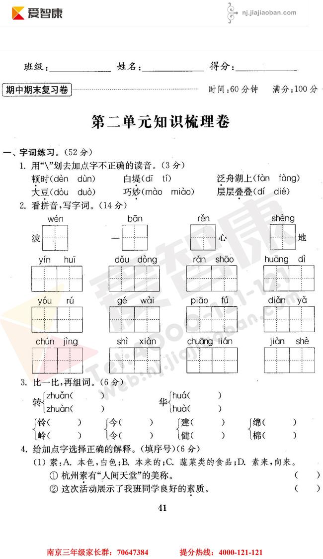 苏教版小学三年级语文(上)第二单元知识梳理卷