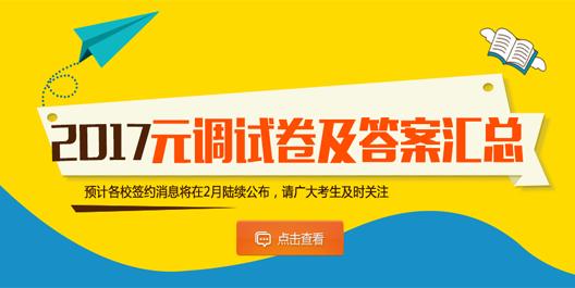 2017武汉元调,元调试卷及答案汇总