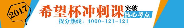 2017杭州希望杯冲刺课