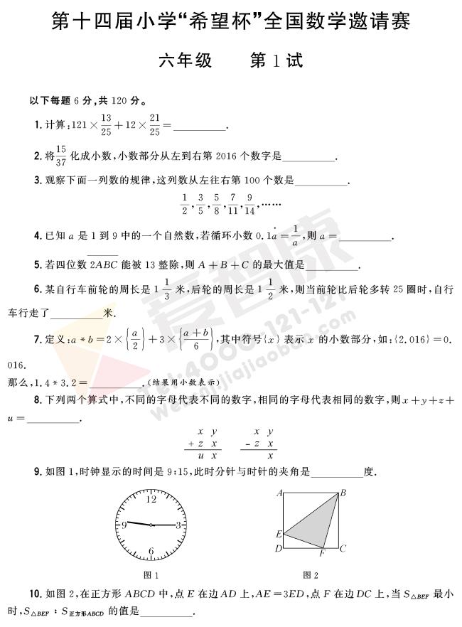 """14届""""希望""""全国数学邀请赛初赛"""