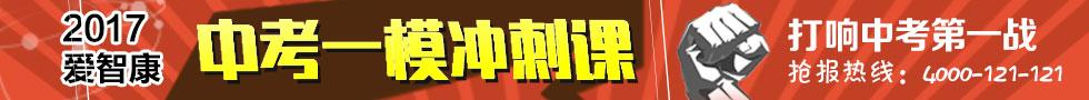 2017杭州中考一模冲刺课