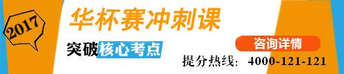 2017年第二十二届华杯赛各年级试卷真题及解析汇总