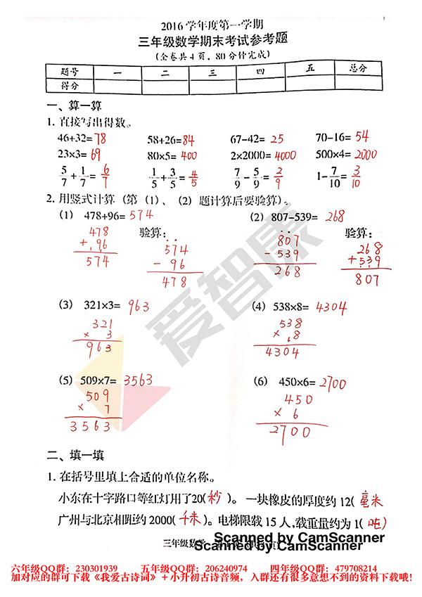 年级上学期期末数学试卷