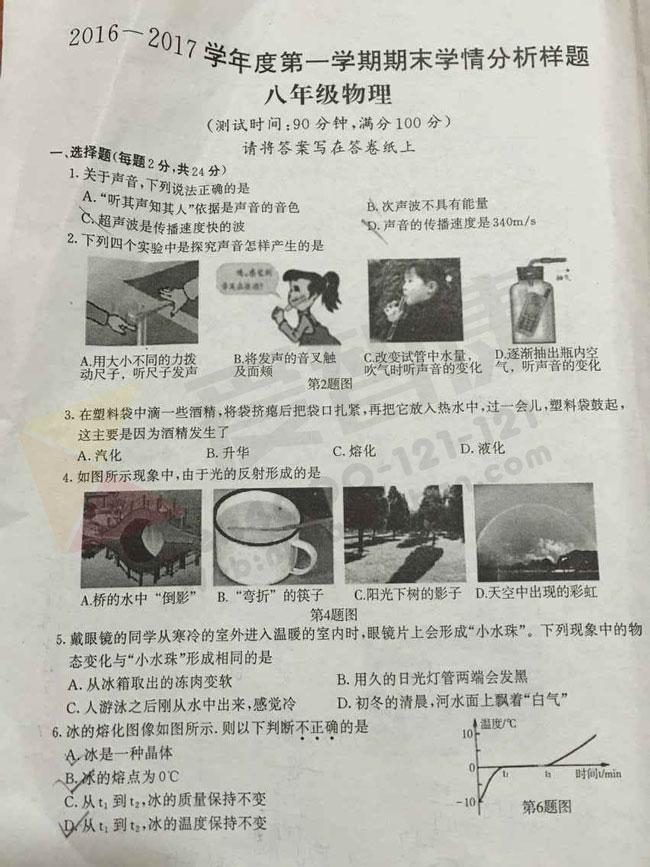 2017年南京玄武外国语学校八年级上学期期末物理试卷,八年级上学期期末物理试卷